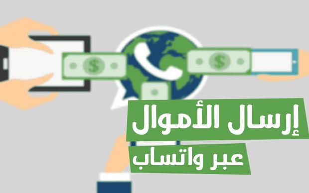 واتساب تبدأ بتجربة إرسال واستلام الأموال عبر التطبيق .. تعرف على الطريقة