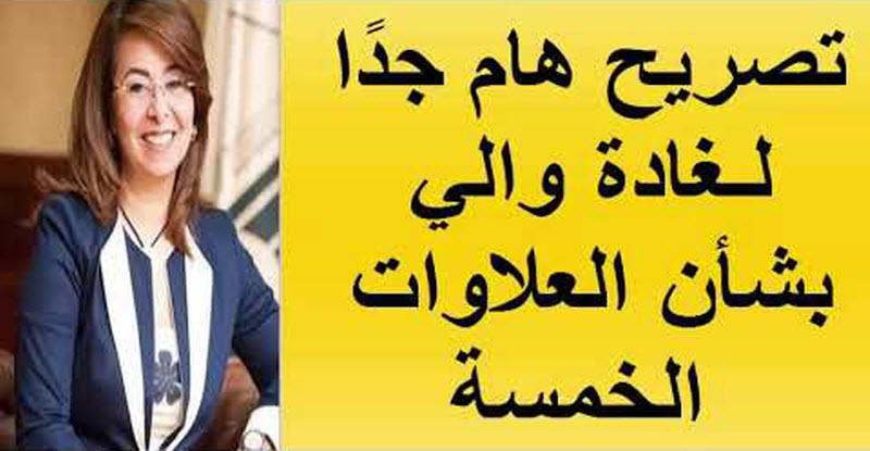 «بالفيديو» | تصريح صادم لأصحاب «العلاوات الخمسة» من غادة والي