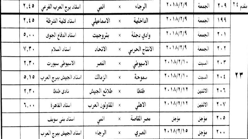 جدول مواعيد مباريات الدوري الاسبوع ال 23