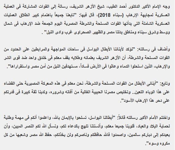 البيان الثاني للقوات المسلحة بشأن عملية سيناء 2018 والاسلحة التي ظهرت في العملية 1