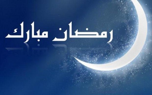 """""""البحوث الفلكية"""" تُعلن موعد غرة شهر رمضان العام الحالي"""