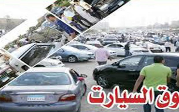 نقل سوق السيارات من الحي العاشر بمدينة نصر