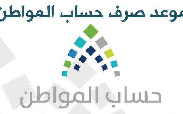 رابط الاستعلام عن دعم حساب المواطن لصرف الدفعة الثالثة اليوم