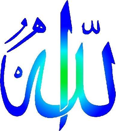 صور الله لفظ الجلالة بألوان مختلفة