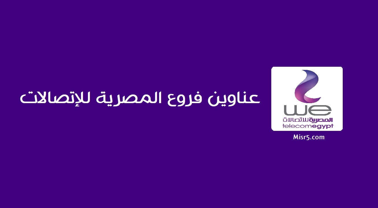 """عناوين فروع المصرية للاتصالات كاملة   الشبكة الرابعة للمحمول وي """"We"""" وأماكن شراء (015)"""