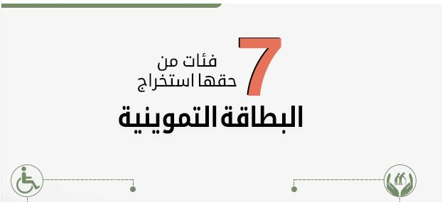 من هم الفئات المستحقة لاستخراج بطاقات التموين وفق ما أعلنت عنه وزارة التموين