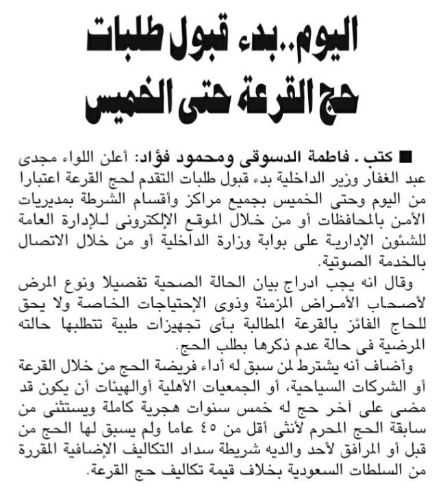موعد قرعة الحج - وزارة الداخلية