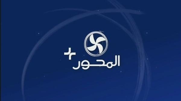 """قناة المحور تحقق مع الإعلامية مني عراقي بعد حلقة """"الإغتصاب الجنسي"""""""