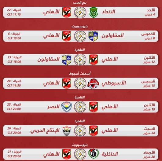 جدول مواعيد مباريات الأهلى فى بطولة الدورى العام خلال شهر فبراير 2018