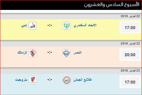 مواعيد مباريات الأسبوع السادس والعشرون من الدورى المصرى وجدول الترتيب