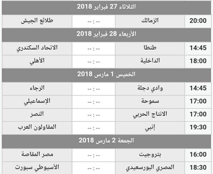 مواعيد مباريات الأسبوع السابع والعشرون فى بطولة الدورى العام المصرى 2018