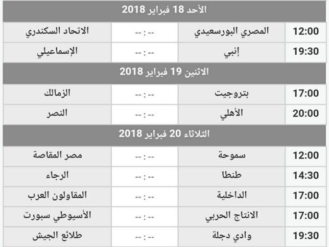 مواعيد مباريات الأسبوع 25 من الدورى المصرى وتوقيت مواجهات الأهلى والزمالك فى هذه الجولة