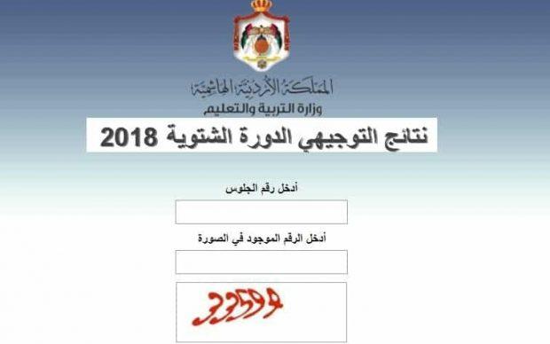 استعلم عن نتائج التوجيهي 2018 الدورة الشتوية بالأردن | برقم الجلوس نتائج tawjihi jo وزارة التربية والتعليم الأردنية