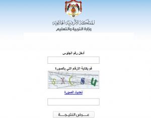"""رابط نتائج التوجيهي الدورة الشتوية الأردني 2018 """"موقع عمان""""  – نتيجة الثانوية العامة الأردنية برقم الجلوس (ظهرت الآن)"""