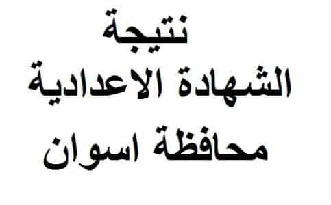 الآن نتيجة الشهادة الإعدادية محافظة أسوان 2019 .. سجل رقم الجلوس واحصل على النتيجة