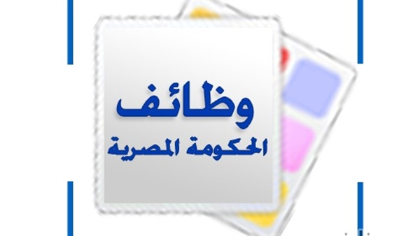 وظائف حكومية خالية في مصر لجميع التخصصات لشهر فبراير 2018