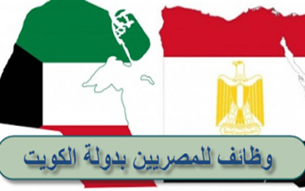 وظائف للمصريبن بدولة الكويت فبراير 2018