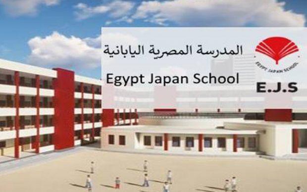 تفاصيل وموعد التقديم على وظائف المدارس اليابانية