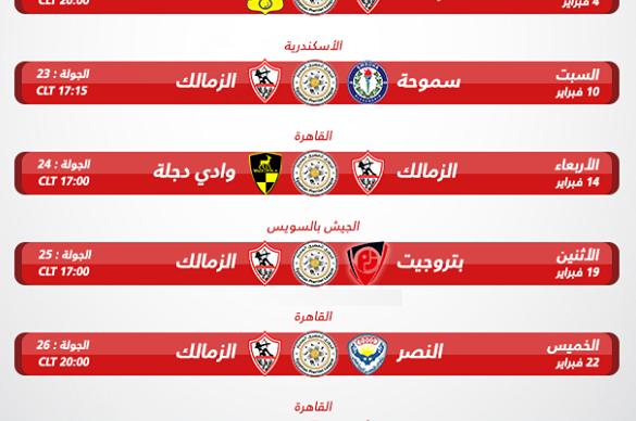 جدول مواعيد مباريات الزمالك فى بطولة الدورى خلال شهر فبراير 2018