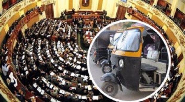 لجنة النقل بمجلس النواب: أزمة التوك توك إجتماعية فهو يخدم 3 ملايين شخص ولابد من حلها