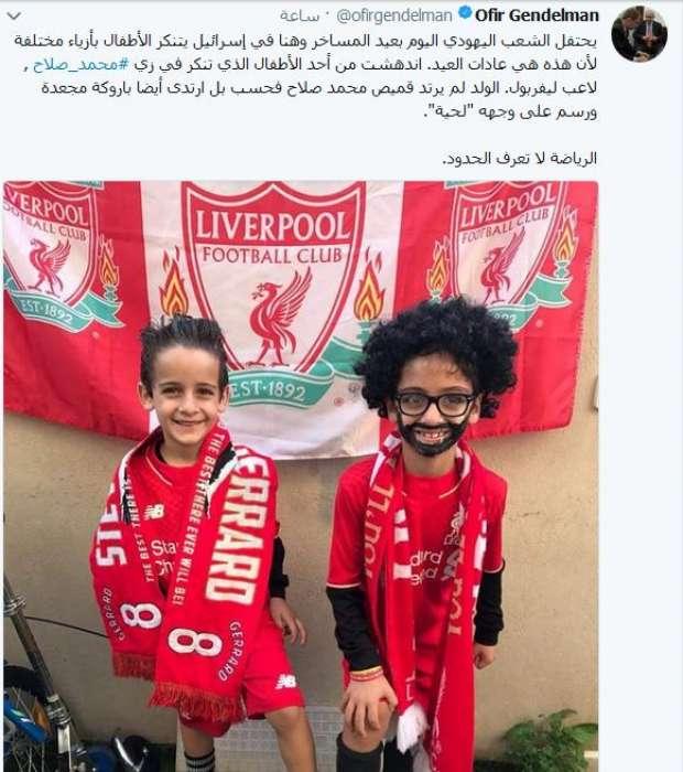"""شاهد بالصور.. """"أطفال إسرائيل"""" تقلد لحية محمد صلاح وترتدي قمصانه في شوارع تل أبيب 1"""