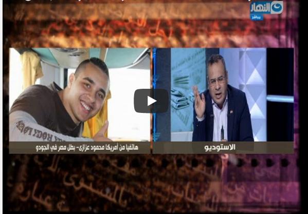 بالفيديو  بطل الجودو  محمود عزازي هروبي إلى أمريكا سببه المحسوبية والوساطة وقلة الراتب