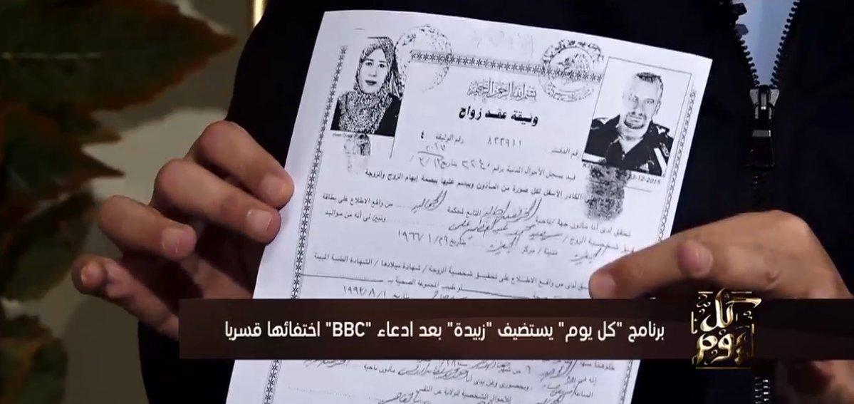 زبيدة فتاة الـ BBC .. ما حقيقة اختفائها قسرياً ؟ (القصة كاملة) 4