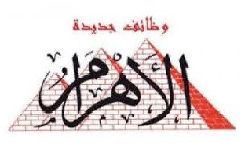 إعلانات وظائف جريدة الأهرام الأسبوعي لجميع المؤهلات
