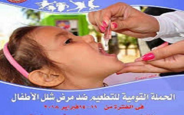 """غدا إنطلاق حملة قومية لتطعيم 14,5 مليون طفل ضد مرض """" شلل الأطفال"""""""