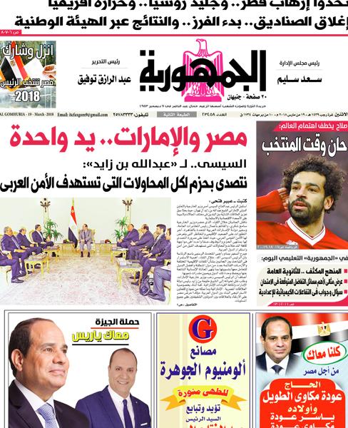 آخر أخبار مصر اليوم الإثنين 19-3-2018 من جريدة الجمهورية والأهرام والأخبار