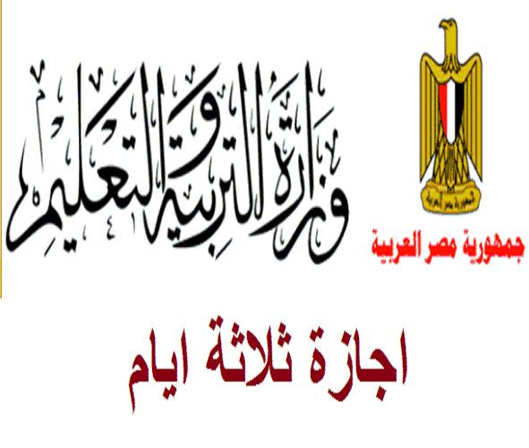 إجازة الإنتخابات الرئاسية فى وزارة التربية والتعليم