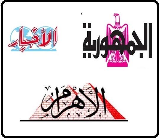 آخر أخبار مصر اليوم الثلاثاء 6-3-2018 من جريدة الجمهورية والأهرام والأخبار