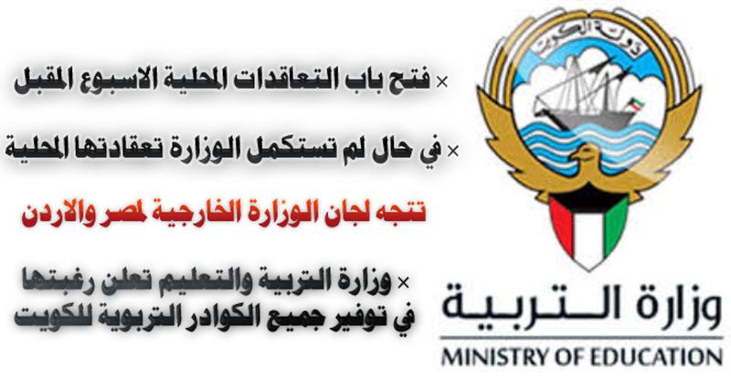 إعارات المعلمين المصريين للكويت للعام الدراسي 2019/2018م