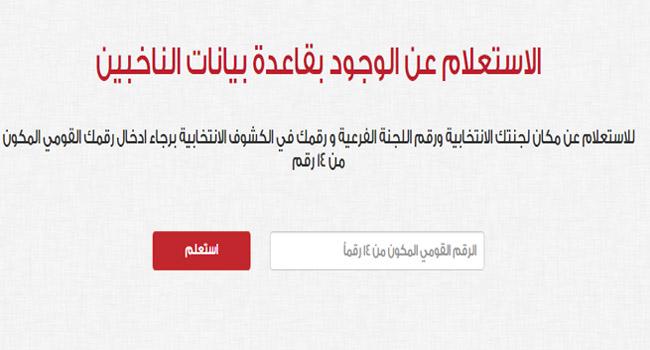اعرف مقر لجنتك الانتخابية من خلال رقمك القومي للتصويت في الانتخابات الرئاسية المصرية 2018