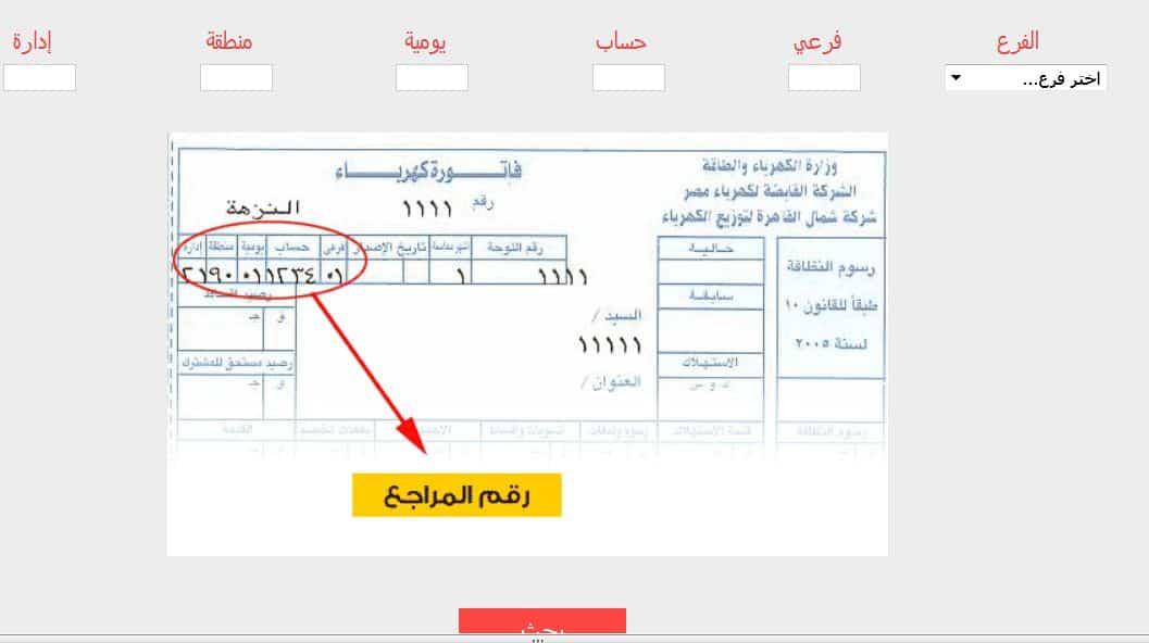 الاستعلام عن فاتورة الكهرباء شمال القاهرة
