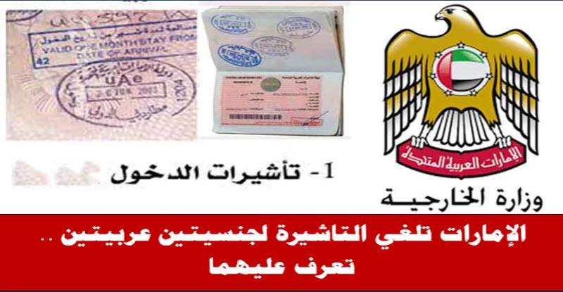 خبر سار من الإمارات العربية | إلغاء تأشيرة الدخول لجنسيتين عربيتين