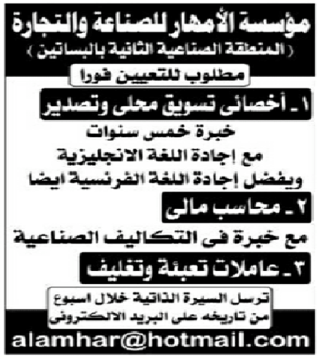 وظائف متميزة من الصحف المصرية لمختلف المؤهلات 2