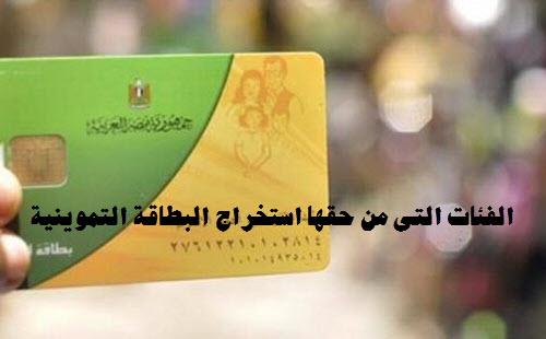 وزارة التموين تعلن عن الفئات التى من حقها استخراج البطاقة التموينية