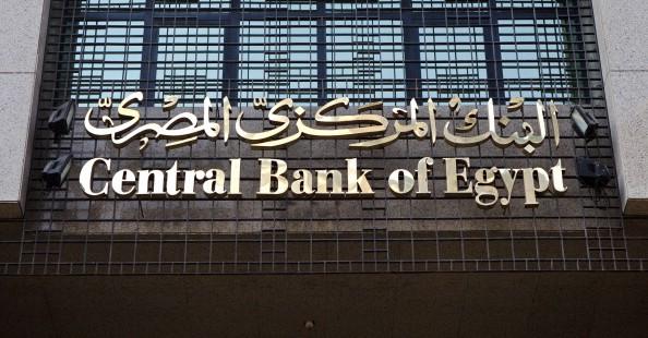 البنك المركزي خفض الفائدة 1 % وبنك مصر يفكر في بعض القرارات