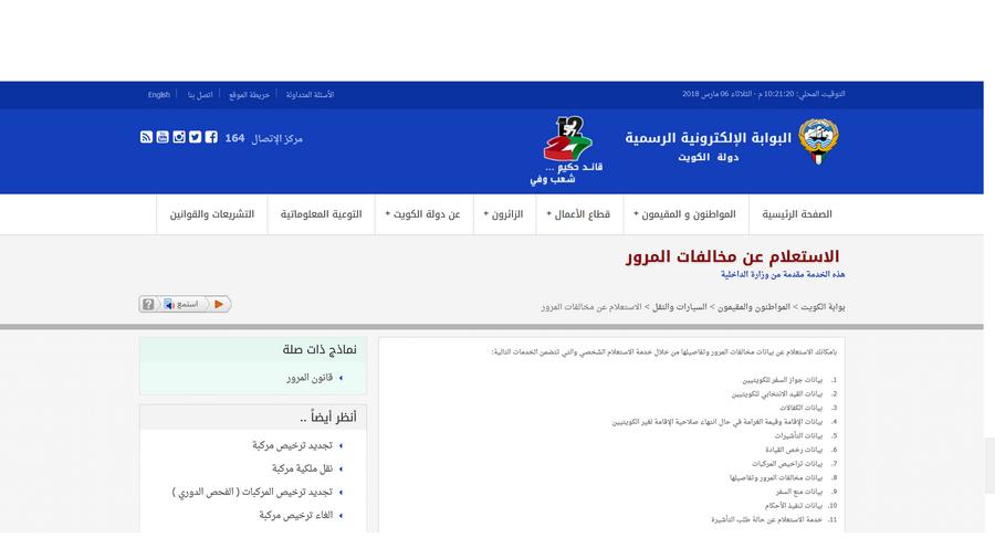 الاستعلام عن مخالفات المرور بالرقم المدني للأفراد والشركات من البوابة الإلكترونية الرسمية