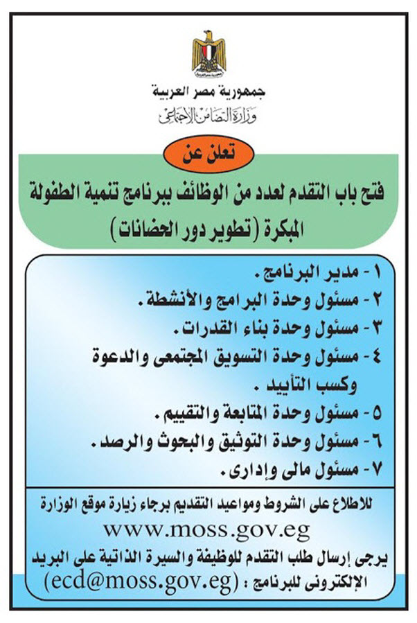 إعلان وزارة التضامن الاجتماعى عن وظائف خالية وتحدد الشروط وطريقة التقديم 1