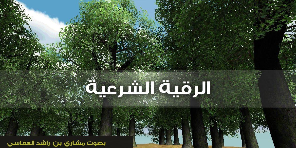 الرقية الشرعية العفاسي للشيخ الكويتي مشاري راشد