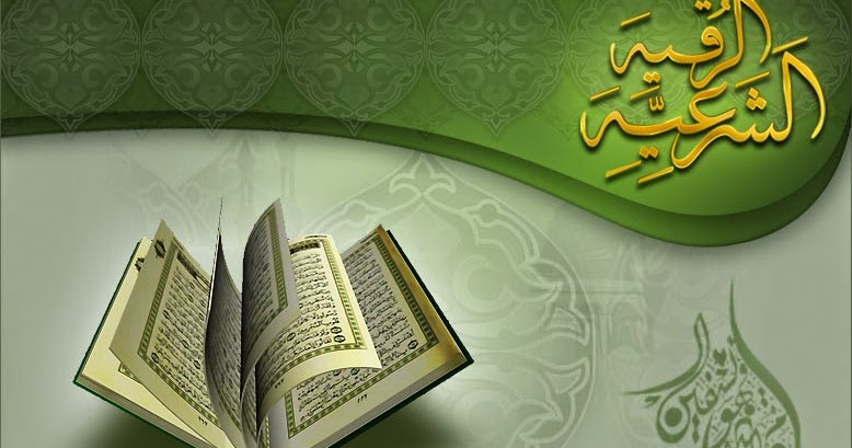 الرقية الشرعية من القرآن الكريم و السنة النبوية لتحصين النفس و حمايتها من السحر و الحسد