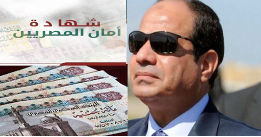 بعدما أطلقها السيسي في العلمين.. 4 بنوك تطرح رسميًا «شهادة أمان المصريين» الأحد للفئات من 18 حتى 59 عام