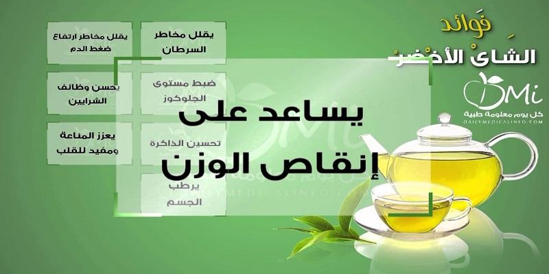 تعرف على فوائد الشاي الأخضر