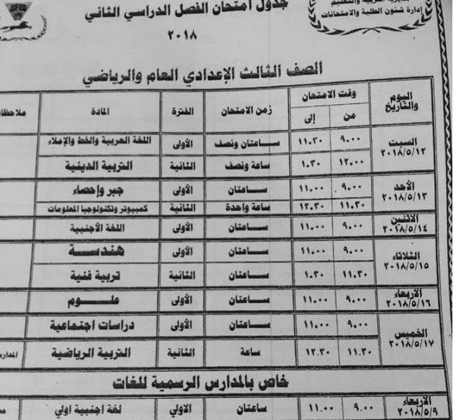 جداول امتحانات نهاية العام 2018 ابتدائى واعدادى وثانوى محافظة الشرقية
