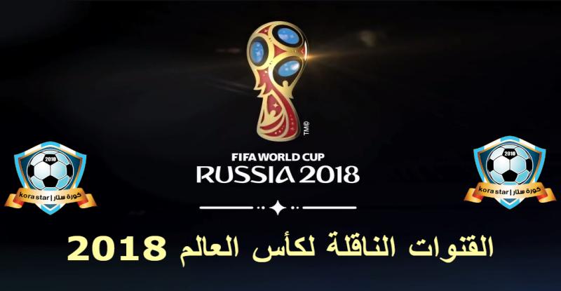 تردد القنوات المجانية الناقلة لمباريات كأس العالم على القمر الأوربي Hotbird