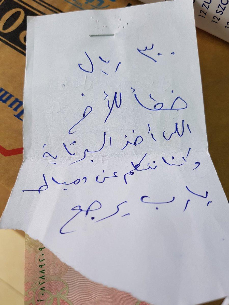 أمانة عامل مصري تثير إعجاب السعوديين 1