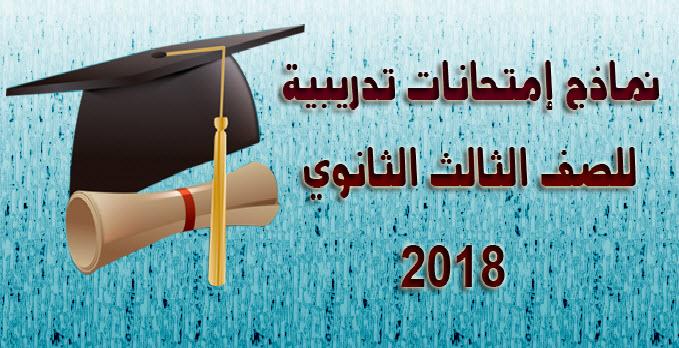 """التعليم تنشر نماذج امتحانات تجريبية """"البوكليت الأول"""" فى جميع المواد للثانوية العامة 2018"""