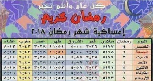 إمساكية رمضان 2018 ومواعيد الإفطار والإمساك.. وكل عام وأنتم بخير